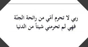 صورة دعاء الام , اقوى ادعية للامهات تعرف عليها