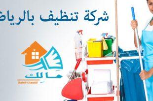 صورة شركة تنظيف منازل بالرياض , تعرف على اهم الشركات المميزة لتنظيف بيتك بسهولة