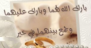 صورة تهنئة زواج , اجمل العبارات الرقيقة لتهنئة المتزوجين