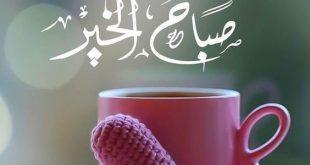 رمزيات صباحيه , اجمل رموز مميزة للصباح المشرق