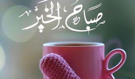 صورة رمزيات صباحيه , اجمل رموز مميزة للصباح المشرق