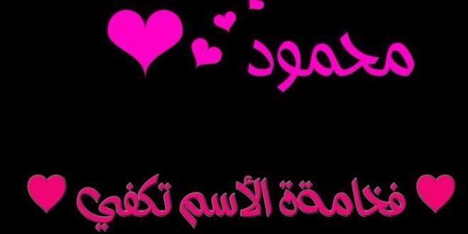 صورة صور اسم محمود , تشكيلة جميلة من اسم محمود بتصميمات متميزة
