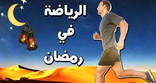 صورة الرياضة في رمضان , نصائح هامة للحفاظ على الوزن فى شهر رمضان