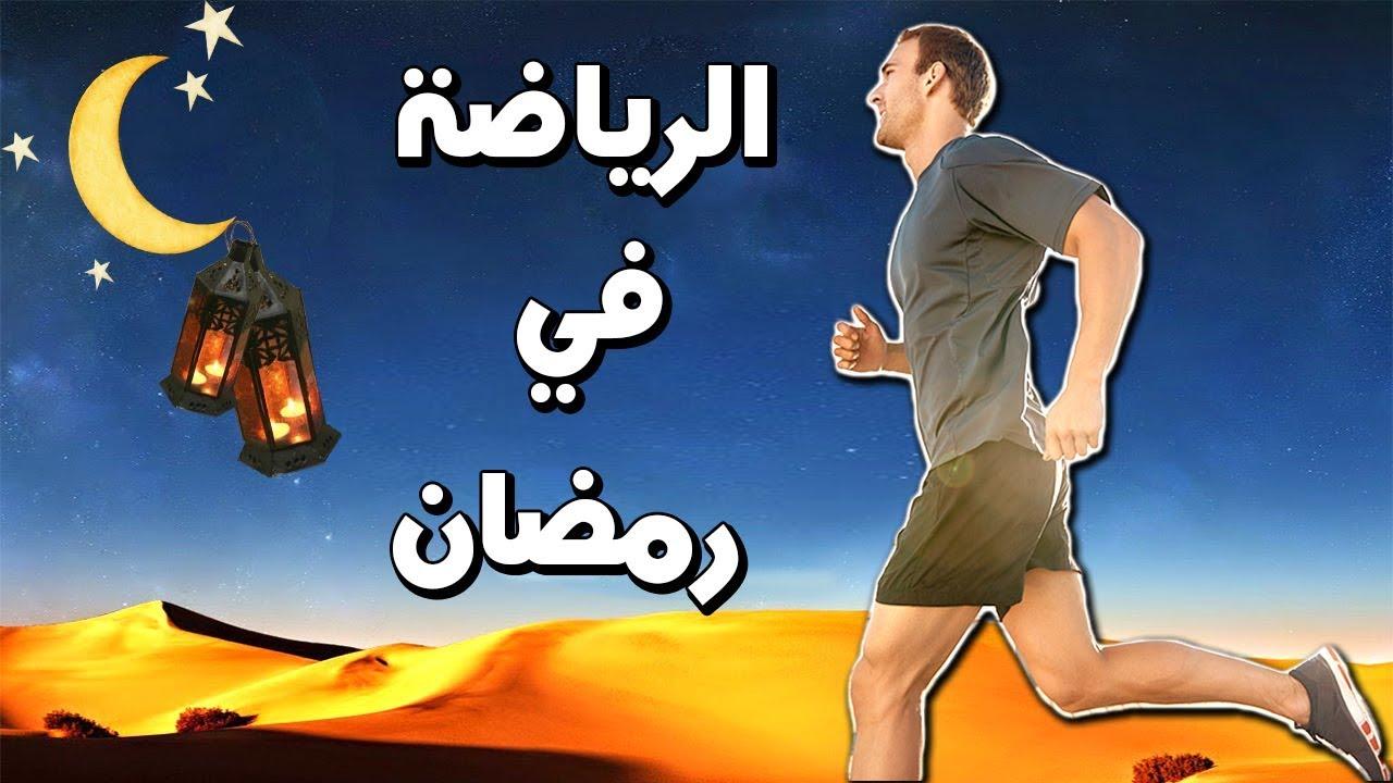 صورة الرياضة في رمضان , نصائح هامة للحفاظ على الوزن فى شهر رمضان 958