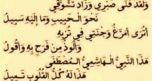 صورة شعر عن الرسول , اجمل الاشعار وارقى العبارات عن رسولنا الكريم