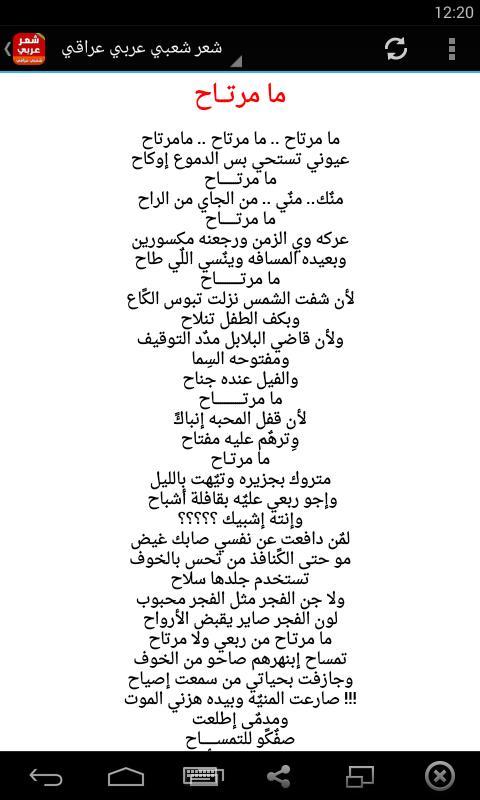 صورة شعر حزين عراقي , أكثر الكلمات المحزنة و الاشعار المؤثره