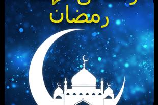 صورة تهنئة رسمية بمناسبة رمضان , أعظم الكلمات والعبارات الجميلة للتهانى بقدوم رمضان
