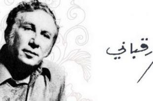 صورة شعر نزار قباني , اجمل الكلمات واعظم الاشعار الرائعة