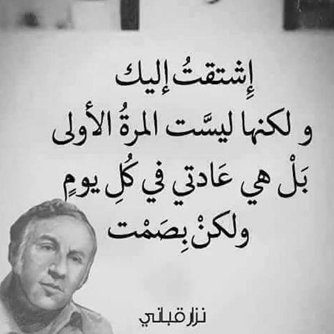 الشوق شعر نزار قباني عن