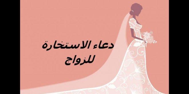 صورة دعاء الاستخارة للزواج , تعرف على دعاء مهم جدا لإستخارة الله عزوجل