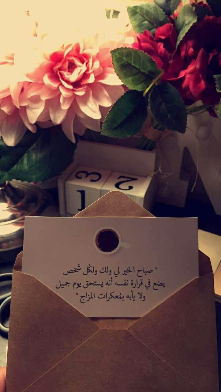 صورة شعر صباح الخير حبيبتي , أحلى الكلمات و الاشعار الرائعة عن الصباح المشرق