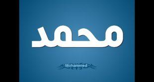 معنى اسم محمد , سمات جميلة ومعنى متميز لمحمد تعرف عليه