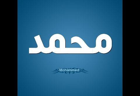 صورة معنى اسم محمد , سمات جميلة ومعنى متميز لمحمد تعرف عليه