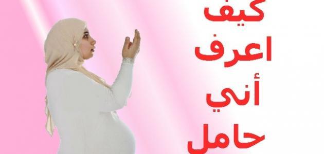صورة كيف تعرف المراة انها حامل , ابسط الطرق تعرفي بها وجود حمل من عدمه