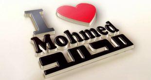 صورة صور لاسم محمد , رمزيات و لا اروع لاسم محمد