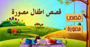 صورة قصص اطفال مصورة قصيرة جدا جدا , حكايات جميلة للاطفال الصغار