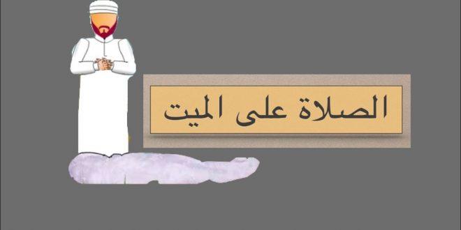 صورة الصلاة على الميت , تعلم أساسيات هامة جدا لتأدية صلاة الجنازة