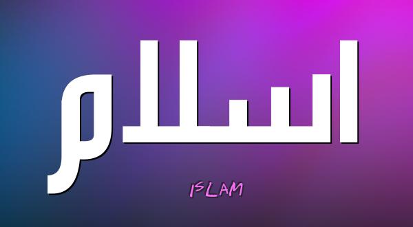 صورة معنى اسم اسلام , تعرف على اهم الصفات المميزة لصاحب اسم اسلام