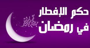 صورة حكم الافطار في رمضان عمدا , تعرف على مذاهب العلماء بالنسبة لمن يفطر عمدا فى رمضان