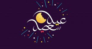 صورة صور للعيد , أجمل الصور و الرمزيات والكلمات المعبرة عن فرحة العيد