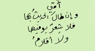 صورة قصيدة عن الام للاطفال , نشيد قصير و جميل للصغار