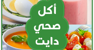 صورة اكل دايت , اطعمة صحية للحصول على وزن مثالي