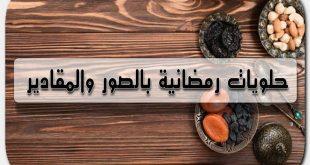 صورة حلويات رمضانية بالصور والمقادير , تعرف على احلى حلويات شهية لرمضان