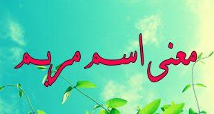 معنى اسم مريم , اجمل المعاني لاجمل اسماء البنات