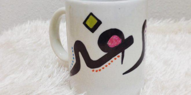 صورة صور اسم رغد , خلفيات رائعة لاسم رغد لا تفوتكم