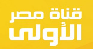 صورة تردد قناة المصرية , شاهد أخبار مصر عبر هذا التردد