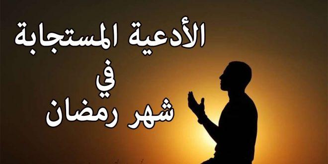 صورة دعاء شهر رمضان , الدعاء المستجاب في شهر رمضان