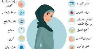 صورة اول علامات الحمل، كيفية التفرقه بين أعراض الحمل والحيض
