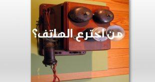 صورة من اخترع الهاتف، علاقة المشكلة السمعية باختراع الهاتف