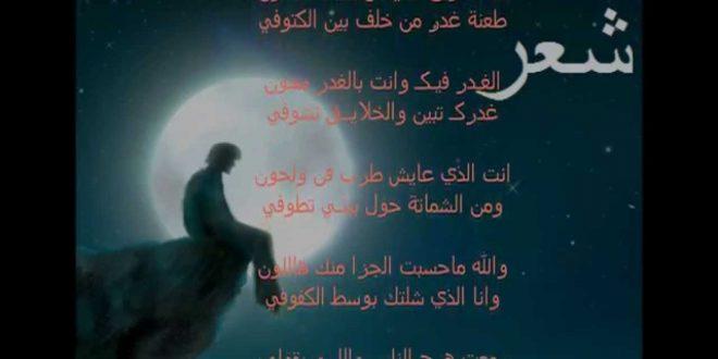 صورة شعر عن الغدر، الغدر من شيم اللئيم