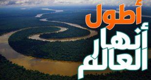 صورة اطول انهار العالم، الأنهار حول العالم وأطوالها