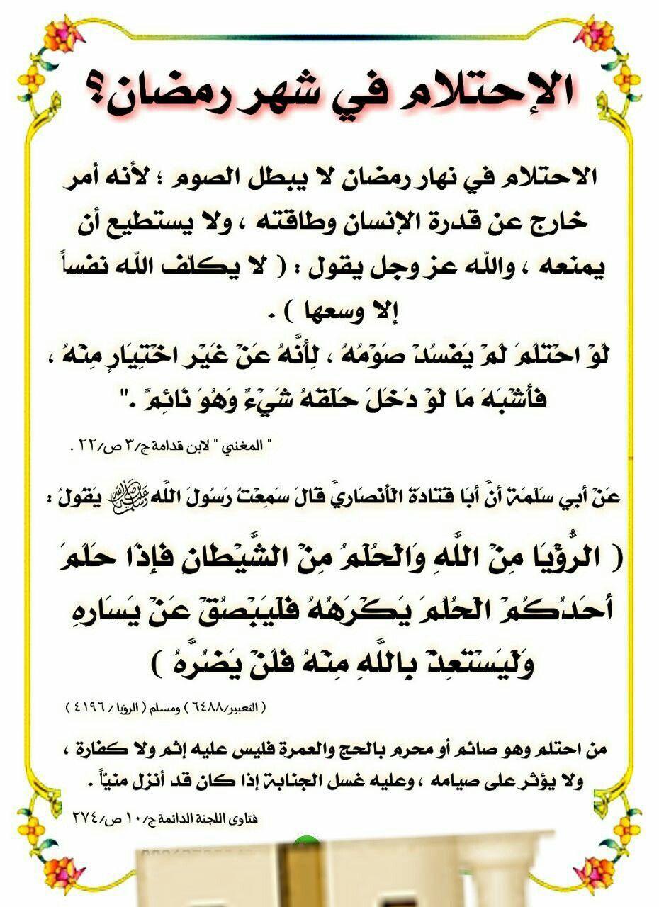 صورة حكم الاحتلام في رمضان، الاحتلام وحكمه من الاغتسال