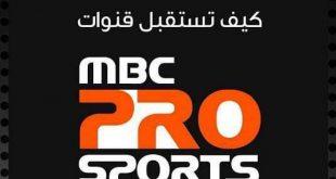 صورة تردد ام بي سي برو، الآن بإمكانك مشاهدة مباريات الدوري السعودي