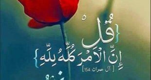 صورة كلمات دينيه مؤثره جدا ولها معنى جميل، كلمات رائعة بمعاني جميلة