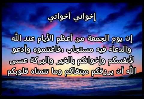 صورة دعاء يوم الجمعة المستجاب، تعرف على أفضل الأيام عند الله