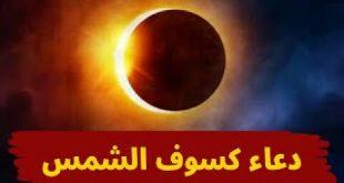 صورة دعاء الكسوف , تعرف على دعاء هام قوي لتردده بكثرة عند كسوف الشمس