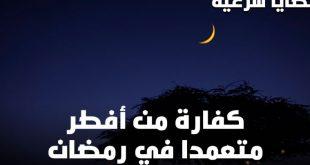 صورة كفارة افطار رمضان ,اتعرف علي كفارته افطار شهر رمضان