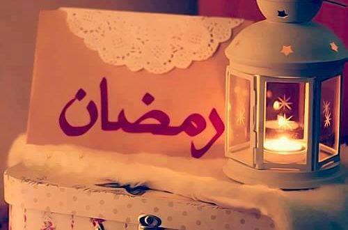 صورة صور عن رمضان ,استمتع لاجمل صور لرمضان