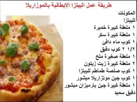 صورة كيفية صنع البيتزا ,اسهل طريقه لطهي البيتزا
