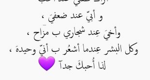 صورة كلمات حب للزوج قصيره ,اجمل عباره تتكلم عن الزوج