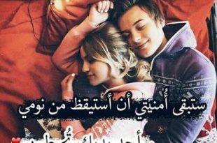 صورة صور حب ورومانسية ,اجمل كلمات الحب والرومانسيه