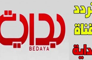صورة تردد قناة بداية الجديد , شاهد قناة بداية على هذا التردد الجديد
