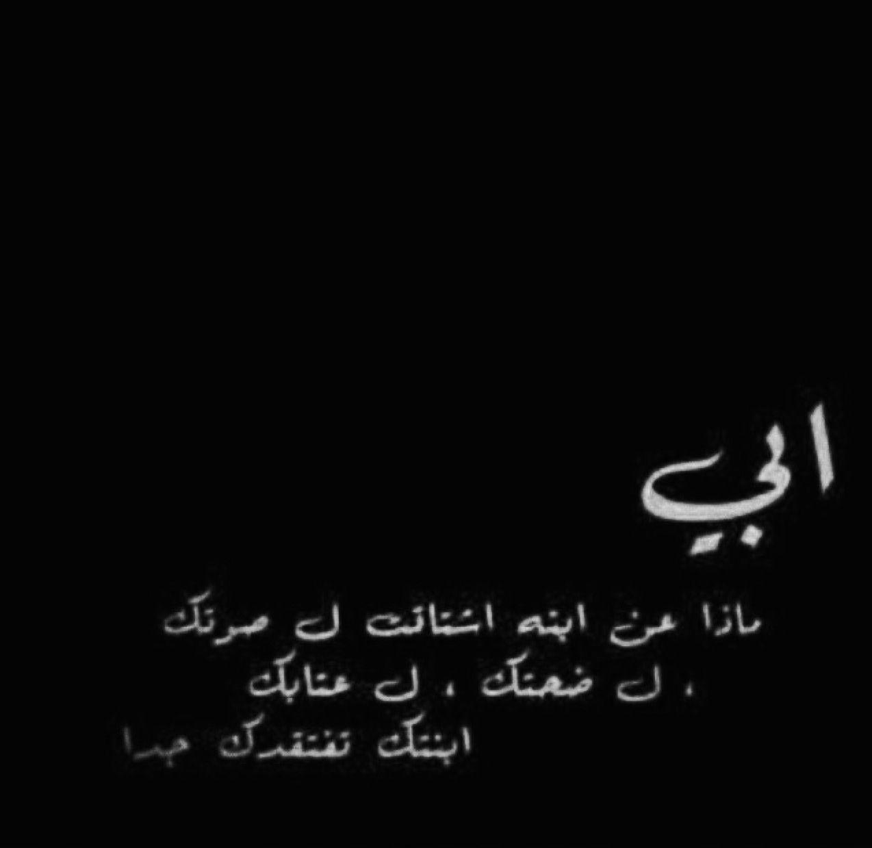 صورة شعر عن فراق الاب الميت , مشاعر حزينة لفراق أعز الناس