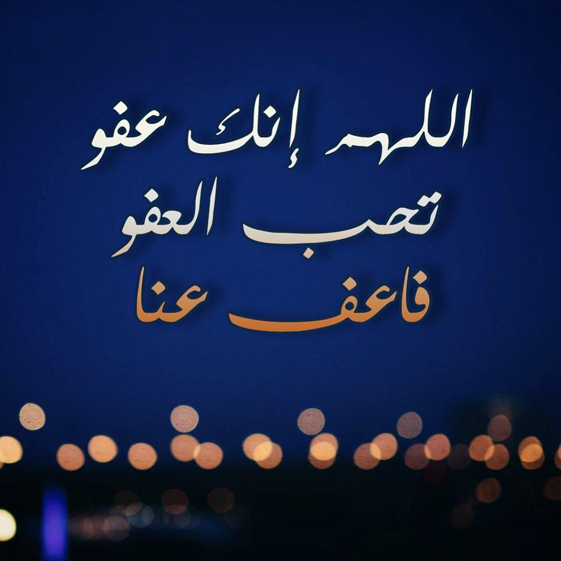 صورة ادعية ليلة القدر مكتوبة , دعاء خير ليالي شهر رمضان 527 1