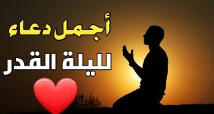 صورة ادعية ليلة القدر مكتوبة , دعاء خير ليالي شهر رمضان