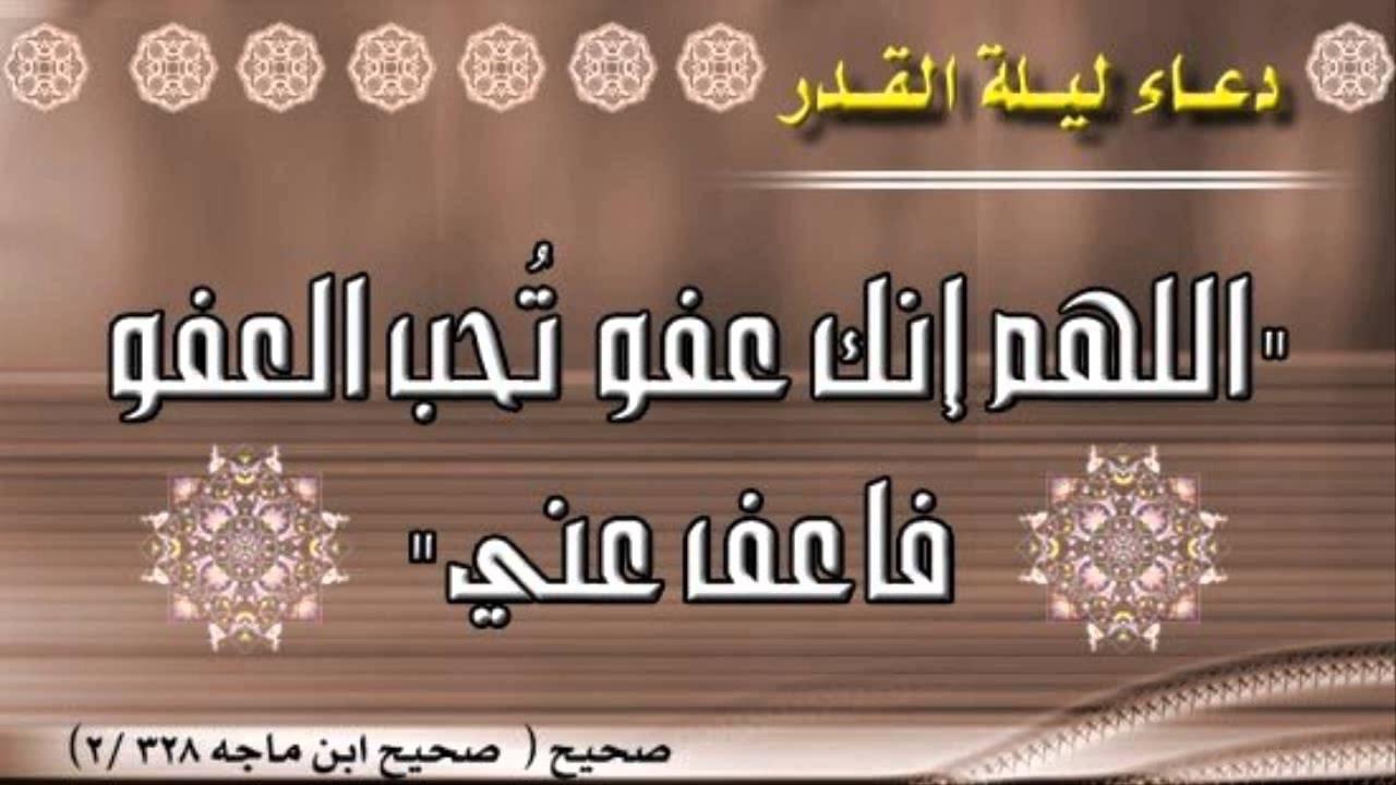 صورة ادعية ليلة القدر مكتوبة , دعاء خير ليالي شهر رمضان 527 2